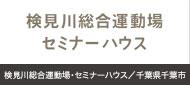 検見川総合運動場セミナーハウス