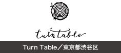 Turn Table/東京都渋谷区