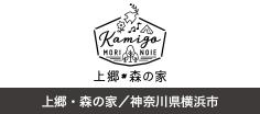 上郷・森の家/神奈川県横浜市