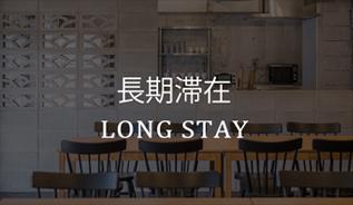 長期滞在 LONG STAY
