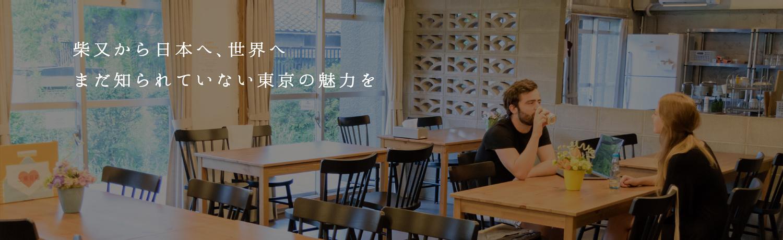 柴又から日本へ、世界へ。まだ知られていない東京の魅力を